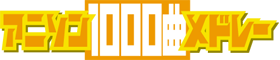 anison1000logo.png